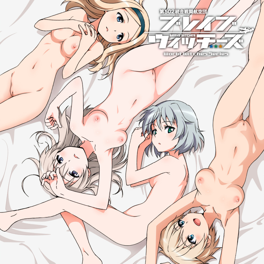 1:1_aspect_ratio 1girl 4girls aleksandra_i._pokryshkin archway_of_venus arms_up bangs bed_sheet blonde blue_eyes brave_witches breasts clavicle completely_nude eila_ilmatar_juutilainen eyebrows_visible_through_hair female_only green_eyes grey_hair hairband hands_on_own_chest high_resolution lying medium_breasts multiple_girls navel nikka_edvardine_katajainen nipples nude nude_filter on_side photoshop pussy sanya_v_litvyak short_hair small_breasts strike_witches uncensored world_witches_series