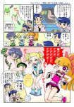 ass blossom bubbles buttercup comic kaoru_matsubara ken_kitazawa miyako_gotokuji momoko_akazutsumi powerpuff_girls_z professor_utonium wedgie