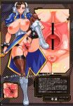 1girl anus blush breasts brown_eyes brown_hair capcom censored cervix chun-li clitoris cosine dilation_belt dress dress_lift earrings highres huge_breasts jewelry looking_at_viewer measurements nipples project_x_zone pussy solo spread_pussy standing standing_on_one_leg street_fighter text translation_request wide_hips