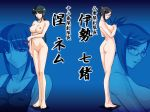2girls ass barefoot bikini_top black_hair bleach blush braid breasts glasses ise_nanao kagami kurotsuchi_nemu multiple_girls nude nude_filter photoshop pussy single_braid uncensored zoom_layer