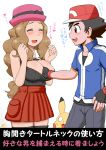 ash_ketchum big_breasts breasts pikachu pokemon satoshi_(pokemon) serena serena_(pokemon)