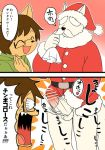 2016 age_difference anthro canine cat censored christmas closed_eyes clothed clothing comic cub dialogue dog duo erection eyewear feline fur furry glasses heart holidays humanoid_penis japanese_text kemono male mammal manmosu_marimo masturbation motion_lines open_mouth penis santa_claus shota_feline_(marimo) smile tan_fur testicles text translation_request white_canine_(marimo) white_fur young