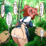 1girl ass blurry blush bush commentary_request depth_of_field embarrassed embarrassing forest hair_bobbles hair_ornament high_res looking_at_viewer nature panties panty_pull pov puffy_short_sleeves puffy_sleeves red_hair short_sleeves translated two_side_up underwear