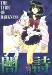chibi_usa comic hotaru_tomoe mistress_nine sailor_chibi_moon sailor_moon sailor_saturn
