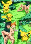 ash_ketchum kasumi_(pokemon) misty nintendo palcomix pikachu pokemon pokemon_(anime) pokepornlive satoshi_(pokemon) rating:Explicit score:11 user:losttapes219