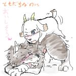 2boys arashi_no_yoru_ni furry gabu gabu_(arashi_no_yoru_ni) goat lowres male male_focus mei mei_(arashi_no_yoru_ni) multiple_boys size_difference stormy_night wolf yaoi