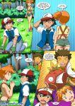 ash_ketchum brock kasumi_(pokemon) magikarp misty nintendo palcomix pokemon pokemon_(anime) pokepornlive satoshi_(pokemon)