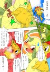 anal_vore anus ashchu attack bayleef blush comic could_happen japanese japanese_text pikachu pokemon tail text translated vore