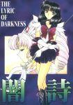 chibi_usa comic hotaru_tomoe mistress_nine sailor_chibi_moon sailor_moon sailor_saturn